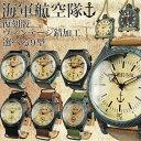 海軍航空隊 メンズ腕時計 懐中時計 帝国海軍時計 古美仕上げ復刻版ミリタリーウォッチ アンティーク錆