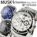 MUSK ムスク メンズ 腕時計 クロノグラフ オールステンレス MSE 2502103 2502104 2502105 選べる3カラー 【楽ギフ_包装】