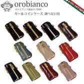 オロビアンコ Orobianco 期間限定モデル キーケース&コインケース PORTALE11 裏面ロゴ刻印 選べる11カラー