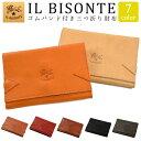 IL BISONTE イルビゾンテ 三つ折り財布 ゴムバンド付き カーフレザー 本革/牛革 C0237 選べる7カラー