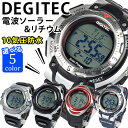 DIGITEC デジテック 電波時計 ソーラー 選べる5カラー