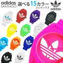 アディダス adidas 腕時計 アナログ SANTIAGO選べる15カラー