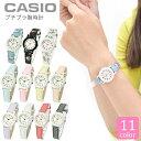 カシオ CASIO レディース 腕時計 ウォッチ カジュアル 選べる11カラー チープカシオ LQ-139L