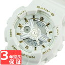CASIO カシオ Gショック BABY-G ベビーG レディース 腕時計 アナデジ BA-110GA-7A1DR ホワイト 海外モデル