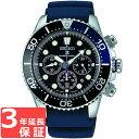 【3年保証】 SEIKO セイコー PROSPEX プロスペックス ソーラー メンズ 腕時計 SBDL049 正規品