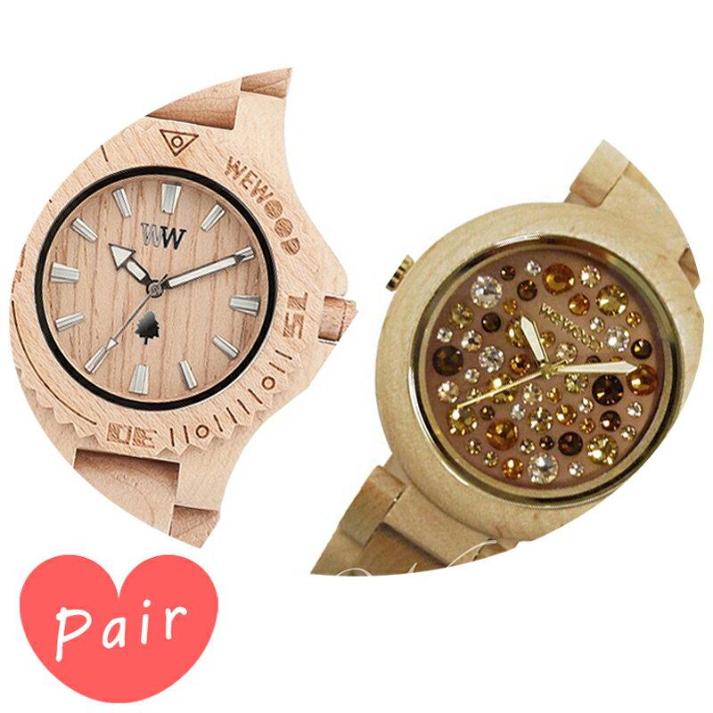【ペアウォッチ】 WEWOOD ウィーウッド 正規品 腕時計ナチュラルウッド ハンドメイドデイトベージュアルナス×ベージュ×トパーズwewood-9818025wewood-9818084