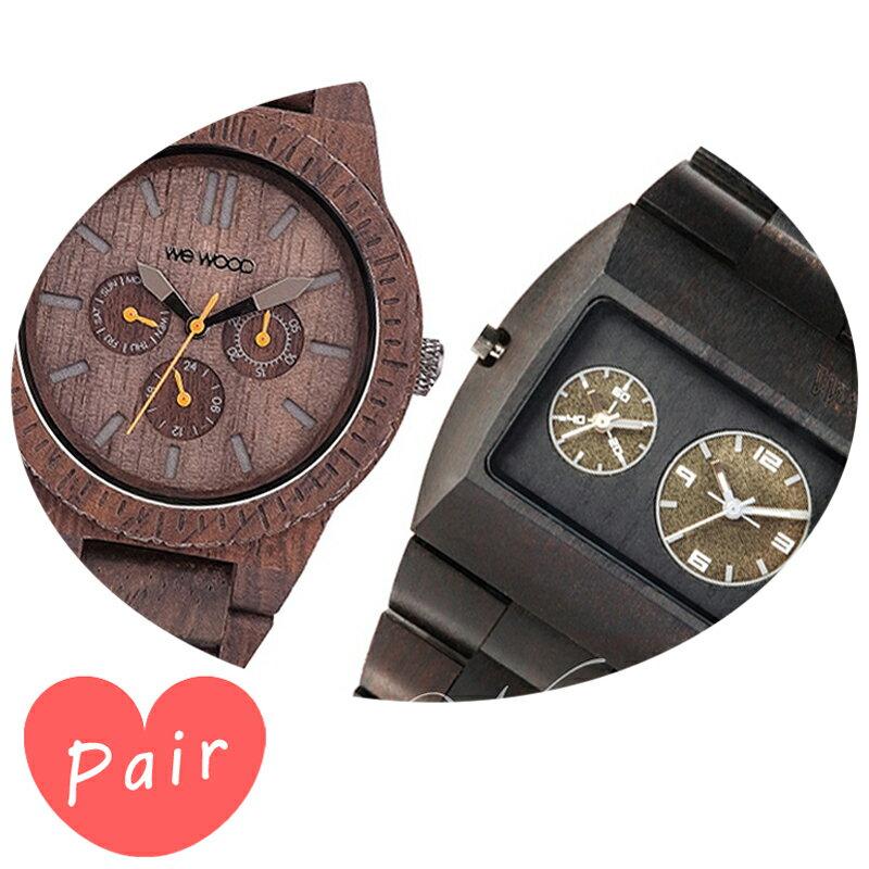【ペアウォッチ】 WEWOOD ウィーウッド 正規品 腕時計ナチュラルウッド ハンドメイドカッパチョコレートアーミーwewood-9818028wewood-9818072