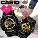 【ペアウォッチ】 CASIO カシオ腕時計G-SHOCKブラック/ゴールドブラック/ゴールドga-