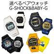 ペアウォッチ G-SHOCK Gショック Baby-G ベビーG 腕時計 メンズ レディース GLS-8900-9 BGA-201-9 又は GLX-6900-1 BLX-103-1又は GLX-150B-6 BG-6900-2 又は GLX-5600-7 BLX-5600-1B の4ペアから一つお選びください ラッピング付