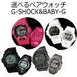 gショック ペアウォッチ G-SHOCK Gショック Baby-G ベビーG 腕時計 メンズ レディース GLS-8900-1 BG-169R-1 又は DW-6900NB-7 BG-6900-7 又は GD-350-8 BGD-141-8 又は GLS-8900-4 BG-5601-4 から一つお選びください ラッピング付