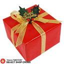 クリスマスギフトラッピング★レッド 赤×ゴールド ※当店他商品をお買い上げのお客様限定販売【腕時計対応】 【あす楽】