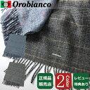 【正規販売店】 Orobianco オロビアンコ カシミヤ100% マフラー メンズ ORSF-9053 ネイビー ブラック ブランド プレゼント オシャレ