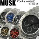 MUSK ムスク メンズ腕時計 クロノグラフ アンティーク加工オールステンレス ダメージ加工 MGT-6498 カーボン、ブルー、ホワイト、グレー、ゴールド、オ...