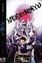 倭太鼓飛龍『凛凛と』DVD