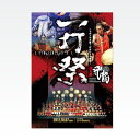 倭太鼓飛龍結成十五周年記念コンサート 『一打祭』DVD