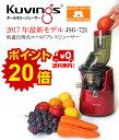 2017最新クビンス スロージューサーKuvings JSG-721【メーカー正規品】【送料無料】【