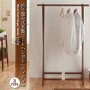 木製コートハンガーシリーズ【tidy】ティディ:折り畳み式木製コートハンガー