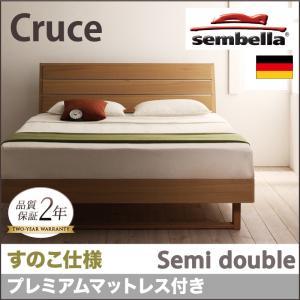 高級ドイツブランド【sembella】センベラ【Cruce】クルーセ(すのこ仕様)【プレミアムマットレス】セミダブル