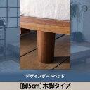 デザインボードベッド【Bona】ボーナ【脚5cm】木タイプ