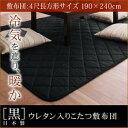 「黒」日本製ウレタン入りこたつ敷布団4尺長方形サイズ