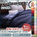 20色から選べる!365日気持ちいい!コットンタオルキルトケット&和式用フィットシーツ シングル