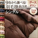 9色から選べる!羽毛布団 グースタイプ 掛け布団 シングル