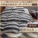 日本製 インド綿100%の丸ごと洗える寝具セット 北欧風先染めボーダーデザイン【ORNER】オルネ 掛布団 シングル