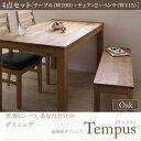 総無垢材ダイニング【Tempus】テンプス/4点セット・オーク(テーブルW160+チェア×2+ベンチW115)