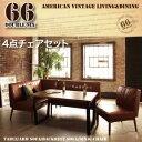 アメリカンヴィンテージデザイン リビングダイニングセット【66】ダブルシックス 4点チェアセット