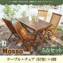 チーク天然木 折りたたみ式本格派リビングガーデンファニチャー【mosso】モッソ/5点セットB(テーブル+チェアB)