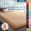 20色から選べる!ザブザブ洗えて気持ちいい!コットンタオルの和式用フィットシーツ ダブル