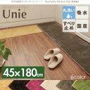 洗える国産キッチンマット【unie】ユニー 45×180cm