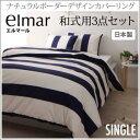 ナチュラルボーダーデザインカバーリング【elmar】エルマール 和式用3点セット シングル