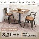 ヴィンテージカフェスタイルソファダイニング 【Towne】 タウン 3点セット(テーブル+チェア2脚) アームチェア W75