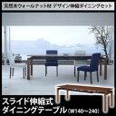 天然木ウォールナット材 デザイン伸縮ダイニングセット WALSTER ウォルスター ダイニングテーブル W140-240