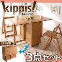 天然木バタフライ伸長式収納ダイニング3点セット(テーブル+チェア2脚)【kippis!】キッピス
