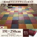 純国産ブロックデザインい草ラグ lilima リリーマ 裏地なし 191×250cm