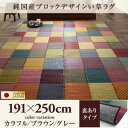 純国産ブロックデザインい草ラグ lilima リリーマ 裏地あり 191×250cm