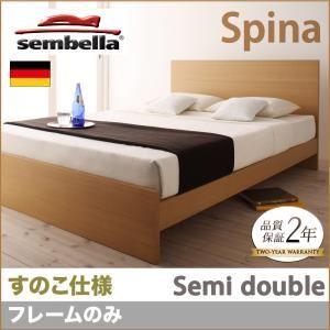 ベッド セミダブル【sembella】【フレームのみ】 ナチュラル 高級ドイツブランド【sembella】センべラ【Spina】スピナ(すのこ仕様)【】