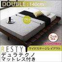 すのこベッド ダブル【Resty】【デュラテクノマットレス付き:幅100cm:ワイドステージレイアウト】 ホワイトウォッシュ デザインすのこベッド【Resty】リスティー【代引不可】