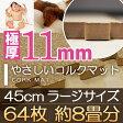 やさしいコルクマット 約8畳(64枚入)本体 ラージサイズ(45cm×45cm) 〔大判 ジョイントマット クッションマット 赤ちゃんマット〕