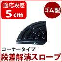 【2個セット】段差スロープ(ゴム製 5cm用)/段差プレート/段差解消スロープ 扇形 駐車場の段差ステップに