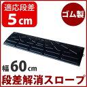 【2個セット】段差スロープ 幅60cm(ゴム製 5cm用)/段差プレート/段差解消スロープ 駐車場の段差ステップに