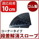 【2個セット】段差スロープ(ゴム製 10cm用)/段差プレート/段差解消スロープ 扇形 駐車場の段差ステップに