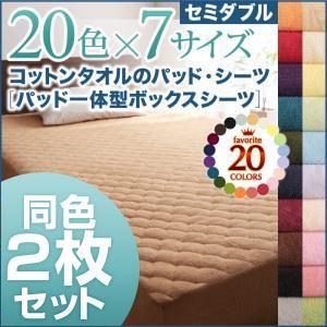 パッド一体型ボックスシーツ2枚セット セミダブル ローズピンク 20色から選べる!お買い得同色2枚セット!ザブザブ洗える気持ちいい!コットンタオルのパッド一体型ボックスシーツ