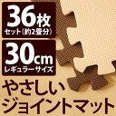 やさしいジョイントマット 約2畳(36枚入)本体 レギュラーサイズ(30cm×30cm) ブラウン(茶色)×ベージュ 〔クッションマット カラーマット 赤ちゃん...