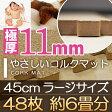 やさしいコルクマット 約6畳(48枚入)本体 ラージサイズ(45cm×45cm) 〔大判 ジョイントマット クッションマット 赤ちゃんマット〕