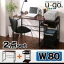 デスク2点セット【u-go.】シンプルスリムデザイン 収納付きパソコンデスクセット 【u-go.】ウーゴ/2点セットAタイプ(デスクW80+...