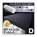 マットレス ダブル【EVA】ブラック 圧縮ロールパッケージ仕様のポケットコイルマットレス【EVA】エヴァ
