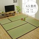 純国産(日本製) ユニット畳 ブラウン 4.5畳セット(82×164×1.7cm4枚+82×82×1.7cm1枚)